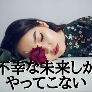 【憂うつデトックス】大島信頼さん著① 未来に不幸なことが起こる確信