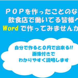 飲食店向け お金をかけずに簡単POP作成 Word②
