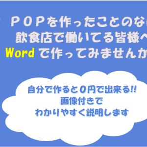 飲食店向け お金をかけずに簡単POP作成 Word①