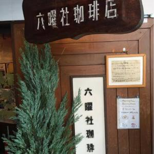 京都「六曜社」でストレス解消