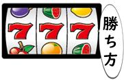カジノ スロット 勝ち方
