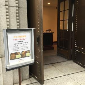 【丸の内】日本工業倶楽部でテイクアウト穴子丼見つけた。 ~本来ならば会員しか入れない倶楽部~