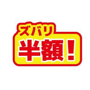 【半額】な、なんと...ビストロ石川亭 大手町店で9月末まで半額?!