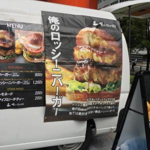 大手町サンケイビルで「俺のGrill」バーガーをキッチンカーでテイクアウト!地下2階に店舗も有り