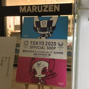 丸の内オアゾの丸善2階「東京2020オリンピックオフィシャルショップ」で、東京五輪グッズ販売中!