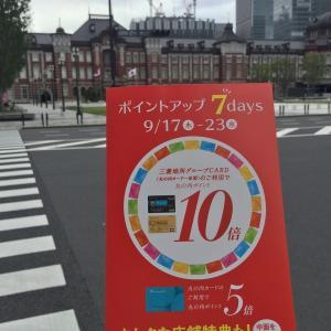 【2020年9月】「丸の内カード」ポイント5倍 9/17~9/23 配送無料店舗有り!