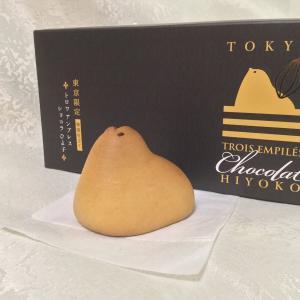 【東京限定】チョコレート味「トロワアンプレス ショコラひよ子」は、東京駅のグランスタで買える!