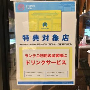 【大手町】黄色の「オーテモンカード」を知っていますか? 提示で特典を受けられる!OTEMON CARD