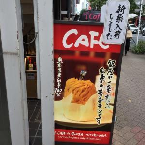 和栗モンブランがおいしい、銀座みゆき館「銀座2丁目店」が閉店していた