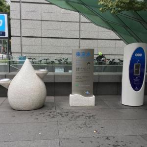 東京国際フォーラム地上広場で、無料水飲栓からマイボトルに「東京水」を入れよう!