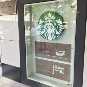 JR有楽町駅前「有楽町ビル」には2つのスタバ!1階の店舗は、スターバックスリザーブ