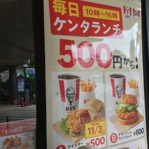 11/3まで500円!ケンタッキーフライドチキン「ツイスターセット」期間限定ランチ