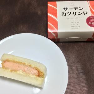 東京駅グランスタ人気テイクアウト商品「サーモンカツサンド」を食べてみました!