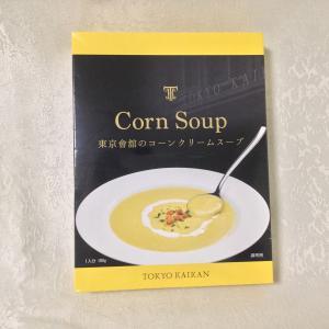 丸の内、東京會舘のレトルト「コーンクリームスープ」をいただきました!