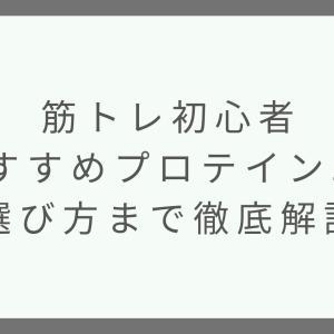 筋トレ初心者におすすめのプロテイン5選【選び方まで徹底解説】