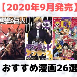 【2020年9月発売】おすすめ漫画26選【9月の後半はラブコメが激熱】