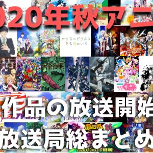 【2020年秋アニメ】全58作品のあらすじ・放送開始日時・放送局総まとめ
