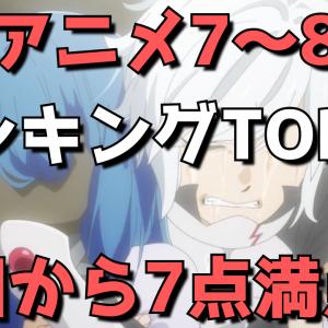 【2020年秋アニメ7~8話】ランキングTOP23&感想【今回から7点満点で評価】