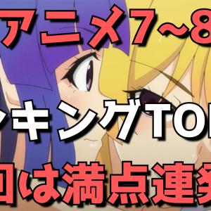 【2021年冬アニメ7~8話】おすすめランキングTOP28&感想【ネタバレあり】(7点満点で評価!)