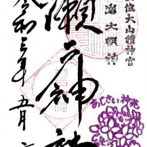 神奈川県 瀬戸神社 その2 御朱印 など