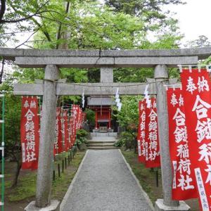 鎌倉 葛原岡神社 その3 合槌稲荷神社