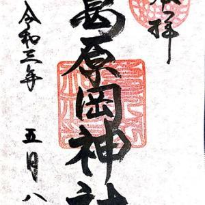 鎌倉 葛原岡神社 その5 御朱印