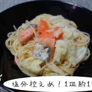 【レシピ紹介】塩分控えめでクリーミー!鮭とキャベツのクリームパスタ!
