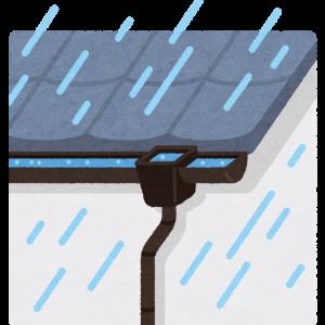 雨樋と雨水枡の話③