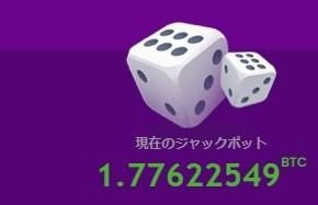 一瞬で決まる「ダイス(サイコロ)ゲーム」で、元手なしにビットコインをサクサク増やす