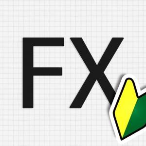 【徹底解説】FXとは? 初心者・未経験でも学べるFXのメリット・デメリット