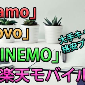 【大手キャリア 格安プラン比較】「ahamo(アハモ)」「povo(ポヴォ)」「LINEMO(ラインモ)」「楽天モバイル(Rakuten UN-LIMIT Ⅵ)」