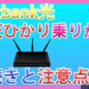 『Softbank光』から『楽天ひかり』への乗り換え手続きと注意点を紹介【通信料を節約する】
