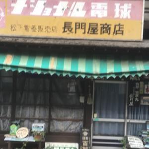 奈良井宿のナショナルショップ