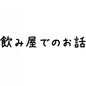 【雑記】飲み屋でのお話