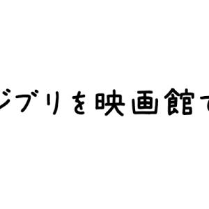 【雑記】過去の名作ジブリを映画館で視聴