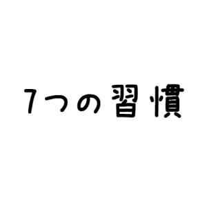 【まとめ】7つの習慣