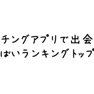 【雑記】マッチングアプリで出会ったやばいランキングトップ3
