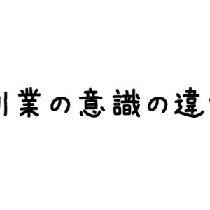 【雑記】副業の仕方