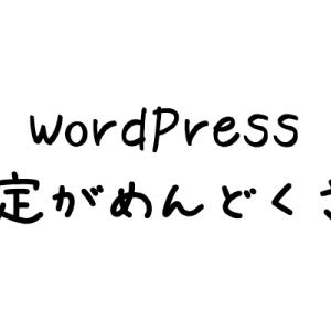 【雑記】WordPressの設定がめんどくさい