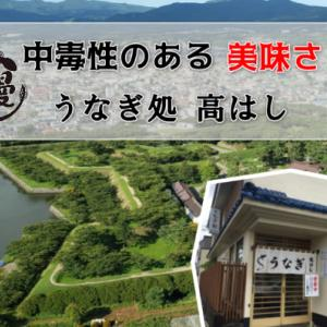 函館の五稜郭公園周辺のグルメ!通だけが知るカニ焼売|うなぎ処高はし