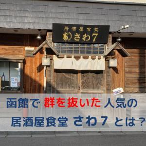 地元民おすすめの函館のグルメは居酒屋さわ7が断トツ!その理由とは?
