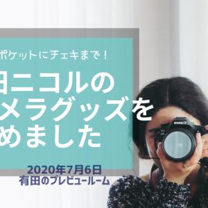【有田のプレビュールーム×藤田ニコル】カメラ機材 即決購入9万円分の商品は?通販購入も可能