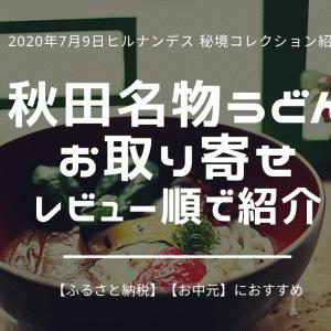 【ヒルナンデス】秋田県のうどんのお取り寄せをレビュー多い順で通販紹介!(秘境コミッション)