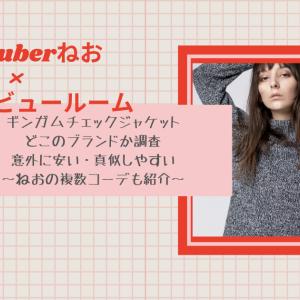【有田のプレビュールーム】ねおの青色チェックのジャケット(衣装)はどこのブランド?購入方法・値段などを調査!