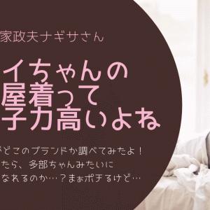 【わたナギ×衣装】多部未華子(相原メイ)の部屋着はどこのブランド?通販・在庫などを調査