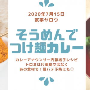 【家事ヤロウレシピ×そうめんカレー】カレーアナウンサー内藤裕子さんの工夫がすごい!