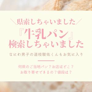 【県索】牛乳パンはどこの店で買える?購入方法や値段を調査!なにわ男子・道枝駿佑もお気に入り