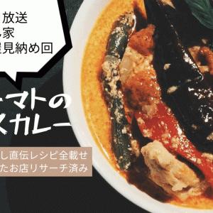 【ぐっさん家】カレースパイスのレシピ!調味料のお店や購入方法もリサーチ!(新栄のロケ部屋企画)
