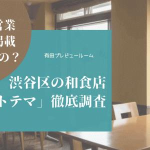 【有田プレビュールーム】ヒトテマはどこ?アクセス・予約方法を調査!弁当販売ありの渋谷区の和食店