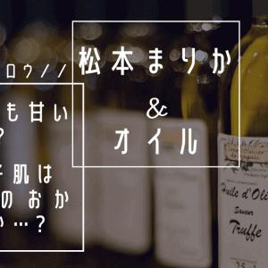 【家事ヤロウ】松本まりか愛用のオイルはどこの?購入方法を全商品調査!番組レシピメモつき